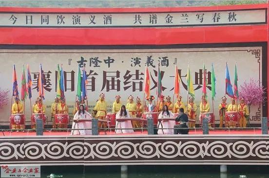 """3.17 12-""""古隆中·演义酒""""襄阳市首届结义大典_副本.jpg"""